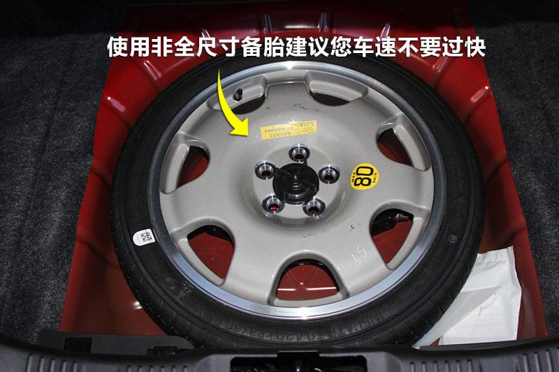 采用了非全尺寸备胎,如更换使用尽量不要超过80公里每小时行驶.