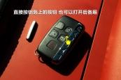 捷豹F-TYPE2015款开/关方式缩略图