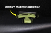 捷豹F-TYPE2015款逃生装置缩略图