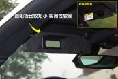 捷豹F-TYPE2015款遮阳板化妆镜缩略图