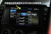 捷豹F-TYPE2015款音响缩略图