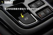 捷豹F-TYPE2015款手刹缩略图