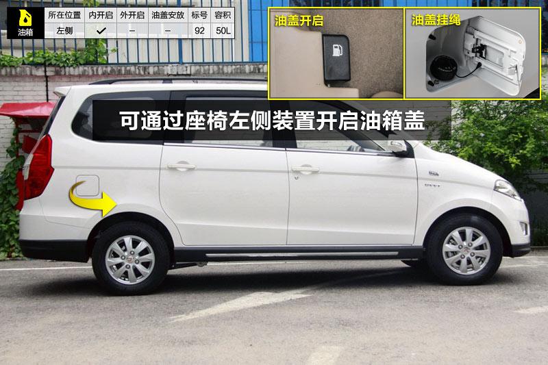 2013款五菱宏光 S 1.5L 手动舒适版油箱盖 五菱宏光全车详解高清图片