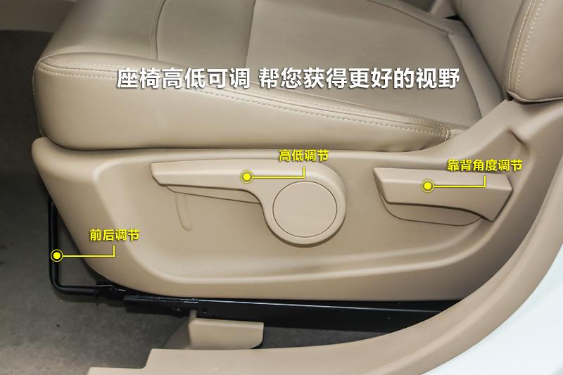 座椅可6向手动调节,帮您找到合适的驾驶姿势