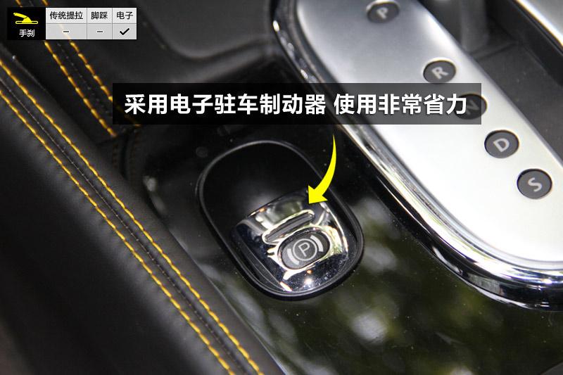 采用电子驻车制动器,和传统手刹逻辑相同,抬起即驻车,按下即释放.