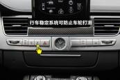 奥迪S82015款中控区缩略图