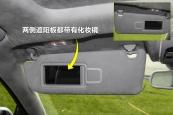 奥迪S82015款遮阳板化妆镜缩略图
