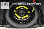 奥迪S82015款备胎缩略图