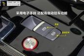 奥迪S82015款手刹缩略图
