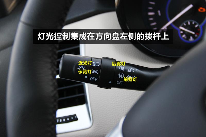 灯光控制集成在方向盘左侧的拨杆上.