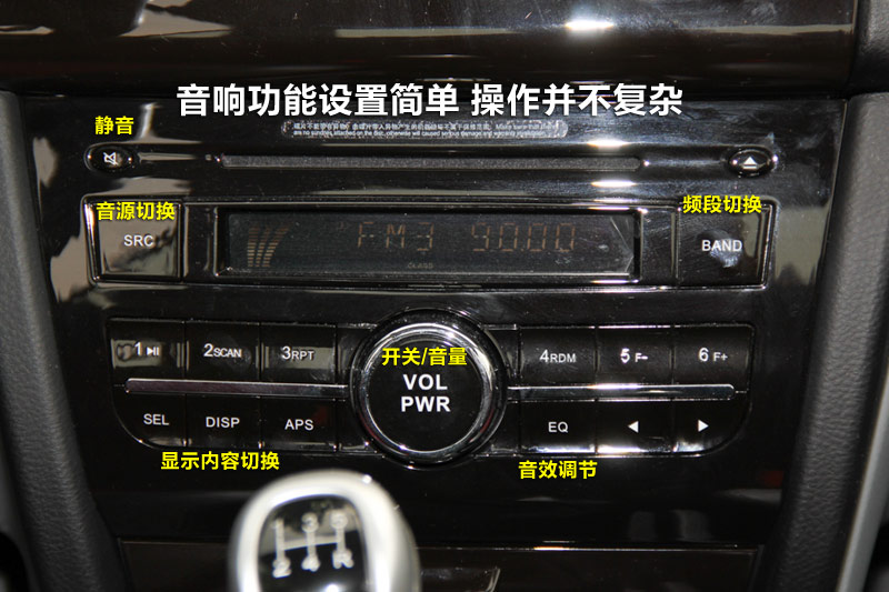 v3菱悦 1.5l 手动风采版 中控区