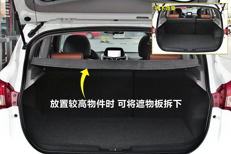 2014款海马S5 1.6L 手动版后备箱其他 海马S5全车详解高清图片