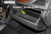 众泰Z5002015款前排储物空间缩略图
