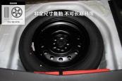 众泰Z5002015款备胎缩略图