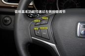 众泰Z5002015款方向盘缩略图