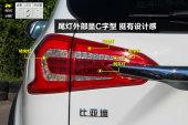 唐DM2015款车灯缩略图