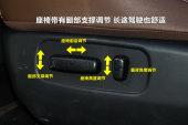 唐DM2015款前排座椅缩略图