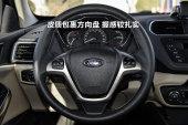 福睿斯2015款方向盘缩略图