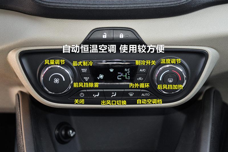 福特福睿斯空调面板接线图