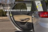 福睿斯2015款车门缩略图