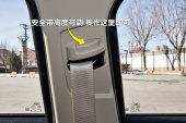 福睿斯2015款安全带缩略图