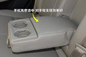 福睿斯2015款后排座椅缩略图
