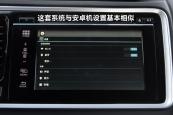 思铂睿2015款车身缩略图