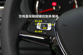 Polo两厢2014款方向盘缩略图