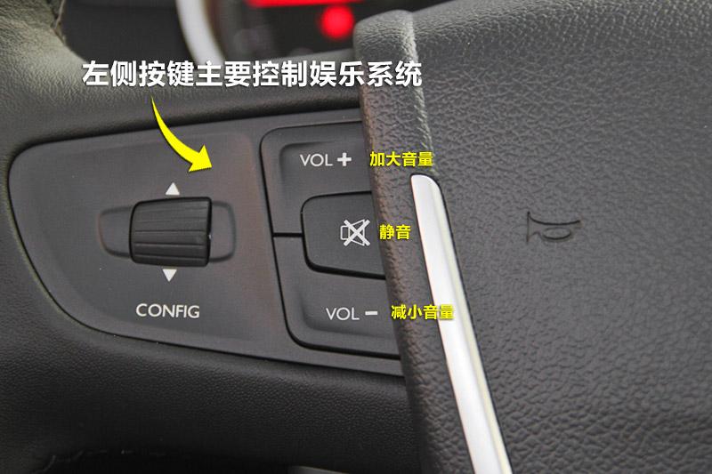 通过方向盘左侧的按键就能调节媒体音量或直接静音