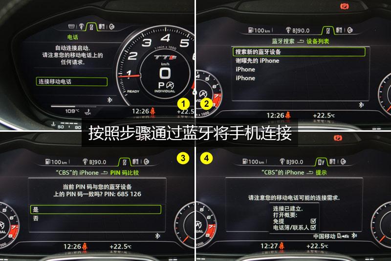 第一次驾驶时,可先按步骤连接手机,再次上车打开蓝牙便可连接.
