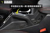 吉利GX72015款手刹缩略图