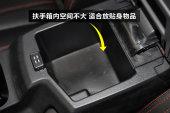 吉利GX72015款前排储物空间缩略图