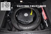 英菲尼迪QX502015款备胎缩略图
