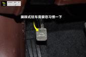 英菲尼迪QX502015款手刹缩略图