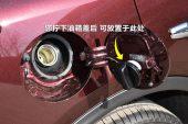 英菲尼迪QX502015款油箱盖缩略图