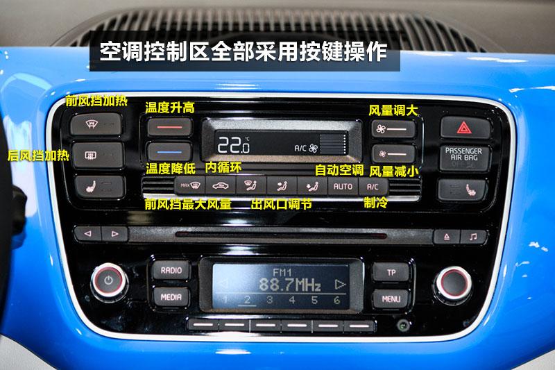 为您配备单温区自动空调,系统可以自己控制温度. 36/70