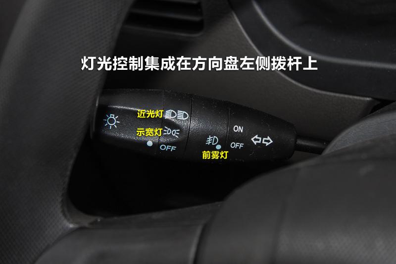 灯光控制集成在方向盘左侧拨杆上.