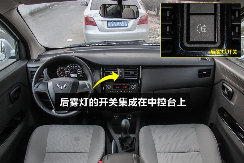 2015款五菱宏光V 1.5L 手动 标准型 中高清图片