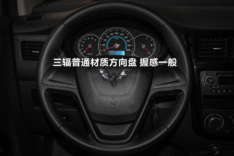 2015款五菱宏光V 1.5L 手动标准型方向盘 五菱荣光V全车详解高清图片