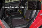 本田XR-V2015款儿童座椅缩略图
