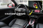 本田XR-V2015款启动方式缩略图