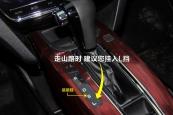 本田XR-V2015款排挡杆缩略图