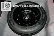 本田XR-V2015款备胎缩略图