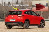 本田XR-V2015款天线缩略图