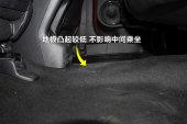 本田XR-V2015款地板凸起缩略图