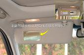 皇冠2015款遮阳板化妆镜缩略图