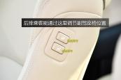 皇冠2015款后排座椅缩略图