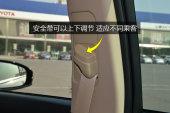 皇冠2015款安全带缩略图