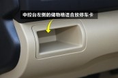 凯美瑞 双擎2015款前排储物空间缩略图