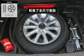 凯美瑞 双擎2015款备胎缩略图